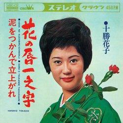売名行為が話題になった十勝花子さん、芸能界を干された地獄の過去