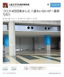 「コミケ4日目」ネタがTwitterで流行