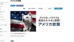 ソフトバンク「アメリカ放題」キャンペーンが終了! 7月から高額請求にならないようにする方法とは