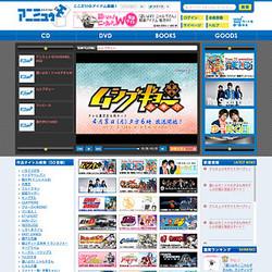 アニメ総合サイト「アニミュウモ」オープン!豪華声優の限定プレゼントもあり