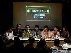 「日本オタク大賞2012」開催! 大賞は痛快劇画『ザ・松田』 - いんだよ細けえ事は!?