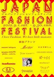 原宿モード11ブランドの店舗イベントJAPAN FASHION FESTIVAL 初開催