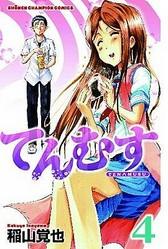 女子高生大食い奮闘記「てんむす」第4巻発売