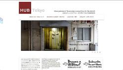 目黒に新たなワークスペース「HUB Tokyo」日本のチェンジメイカーを世界へ