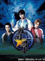 『戦国★男士』、BD&DVD-BOX上巻が3月7日発売! 発売記念イベントも開催決定