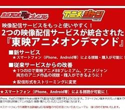 東映が2つのアニメ配信サービスを統合し「東映アニメオンデマンド」を開設