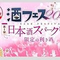 酒フェス2016  名古屋