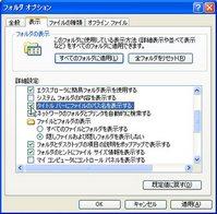 画面4[タイトルバーにファイルのパス名を表示する]の項目のチェックを入れるとアドレスバーにパスが表示される状態になる