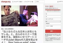 ナンパ師入国拒否求め3万署名、日本人&女性差別のセミナーで来日予定。