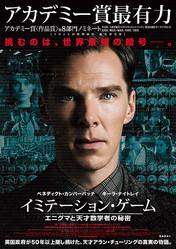 『イミテーション・ゲーム/エニグマと天才数学者の秘密』(C)2014 BBP IMITATION, LLC
