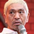 松本人志 秋元優里アナの質問に不快感「気分がいいわけない」