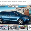 VWの「不正」問題、日本でも大きな波紋が…(画像は、フォルクスワーゲンのホームページ)