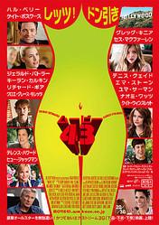 豪華キャスト出演の下衆映画『ムービー43』が日本上陸!
