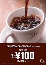 冬の寒さ、ホットコーヒーでしのげ