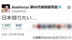 朝青龍呟く「日本帰りたい…」、ファンからは「待ってます」の声。
