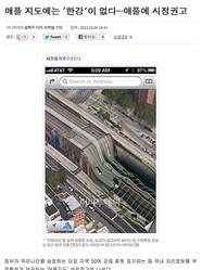 韓国政府、米アップルに「サムスン本社を空き地」と表示した地図アプリを修正するよう要請