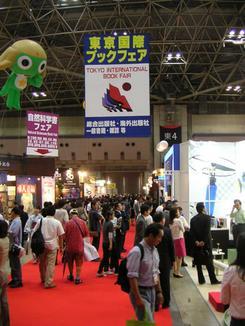 東京ビッグサイトで開かれている「東京国際ブックフェア」の会場(撮影:佐谷恭)