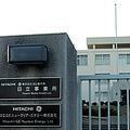 現在の日立製作所日立事業所正門。同じ敷地内に、2007年に設立された合弁会社日立GEニュークリア・エナジーの本社がある。日立の原子力技術開発は1952年にスタート。55年には日立工場(現在の日立事業所)に原子力係を設置。67年にGEとBWR(沸騰水型原子炉)に関する包括的技術ライセンス契約を締結している。(編集部=撮影)