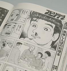 話題になった『ビッグコミックスピリッツ』「福島の真実編」の鼻血の描写。『美味しんぼ』の110巻、111巻を読めば、風評被害を引き起こすどころか、このマンガがいかに福島を大切に思っているかわかるはずだが…
