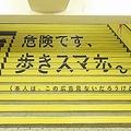 """NTTドコモ(本社・東京都渋谷区)が、""""歩きスマホ""""の危険性を訴える啓発活動に力を入れている。2月からは新聞やラジオでの啓発広告を展開してきたが、5日から18日までの2週間は、年間の乗降者数が全国で最も多い新宿駅で、注意喚起の広告を掲出している。(写真提供:NTTドコモ)"""