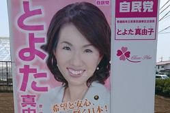 豊田議員の選挙区には彼女のポスターがいたるところに貼ってある