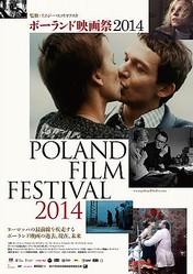 「ポーランド映画祭2014」ポスタービジュアル