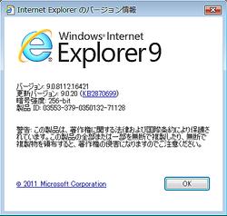 待ったなし、今お使いのInternet Explorerが危ない! 期限は年明け1月12日のIEサポート変更に要注意