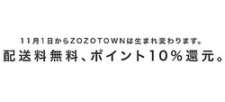 ゾゾタウン11月から送料完全無料化 前澤社長ツイッター発言謝罪