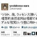 奈良美智さん、「ラッセンと同じ」に不快感(画像は9月28日投稿ツイート)