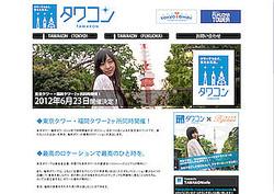 東京タワー、福岡タワーで新たな出会いを。「タワコン」同時開催決定!
