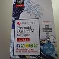 「FREETEL」のプリペイドSIM使い放題を検証 SNS低速化は本当?