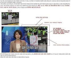 韓国テレビ局が写真をわい曲報道した疑い、「大地震をお祝い」横断幕問題