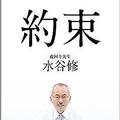 『約束』水谷 修 日本評論社