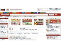 楽天市場、30時間限定セールが100億円突破