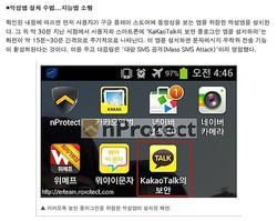 韓国で「カカオトーク」のセキュリティー偽装アプリが拡散