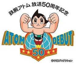 『鉄腕アトム』放送50週年! 全190話がフジテレビオンデマンドにて配信開始