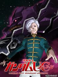 『機動戦士ガンダムUC』episode 6「宇宙と地球と」の公開日は2013年3月2日