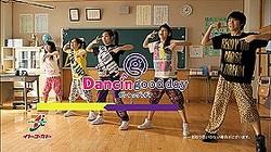 「Dancingood day」新CMのワンカット