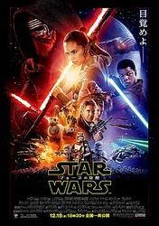 映画『スター・ウォーズ/フォースの覚醒』ポスタービジュアル  - (C) 2015 Lucasfilm Ltd. & TM. All Rights Reserved.