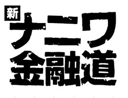「ナニワ金融道」が10年ぶりに復活! - 画像提供元:フジテレビ