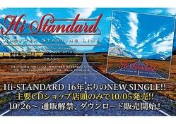 「Hi−Standard 公式HP」より