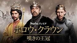 「ホロウ・クラウン/嘆きの王冠」がついに日本上陸!  - (c) 2012 Carnival Film & Television Limited ALL RIGHTS RESERVED