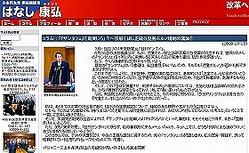 葉梨康弘議員がブログで反論