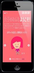 女子が男子にランニングで挑むアプリ NIKEが公開
