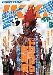 小学館『月刊IKKI』9月25日で休刊—新雑誌始動で連載作移籍か?