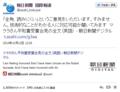 朝日新聞がマララ・ユスフザイさんのノーベル平和賞会見記事を全文差し替え
