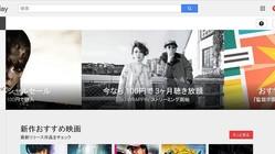 Google Play Music で3500万曲が3か月間聴き放題なのになんと100円! おトクすぎるキャンペーン