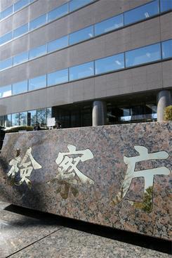 東京都千代田区にある東京地方検察庁(資料写真:吉川忠行)