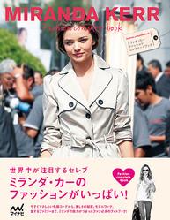 ミランダ・カーのファッションフォトブック  約300点の写真掲載