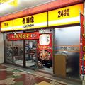 今期の純利益予想がわずか4億円という吉野家HD  撮影/ワタナベくん